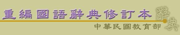 教育部-重編國語辭典(修正版)