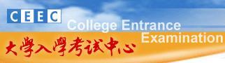 大學入學考試中心